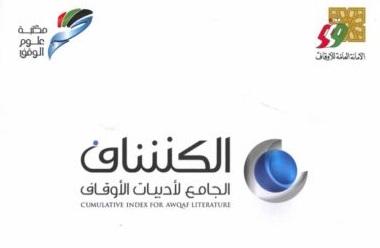 الكشاف الجامع لأدبيات الأوقاف