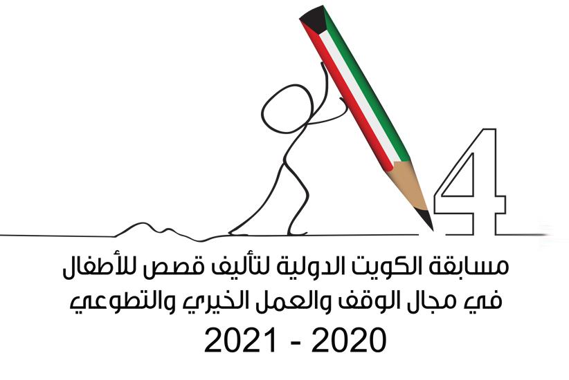 مسابقة الكويت الدولية لتأليف قصص الأطفال