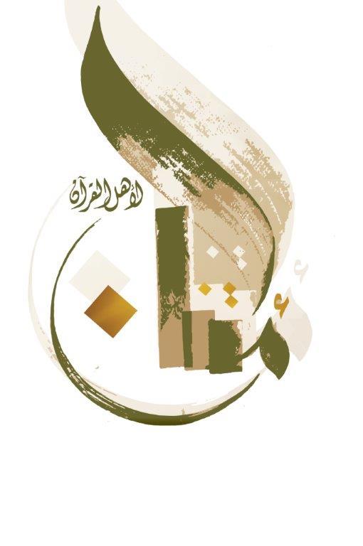 مسابقة الكويت الكبري لحفظ القرأن الكريم وتجويده ال ...