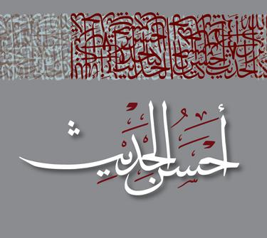 مسابقة الكويت الكبرى لحفظ القرآن الكريم وتجويده ال ...