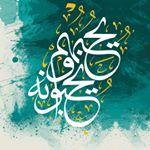 مسابقة الكويت الكبرى لحفظ القرأن الكريم وتجويده ال ...