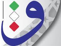 مسابقة الكويت الدولية لأبحاث الوقف الحادية عشرة