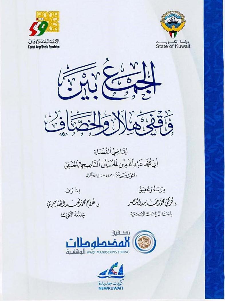 أمانة الأوقاف تصدر كتاب «الجمع بين وقفي هلال و الخصَّاف» باكورة مشروع تحقيق المخطوطات الوقفية