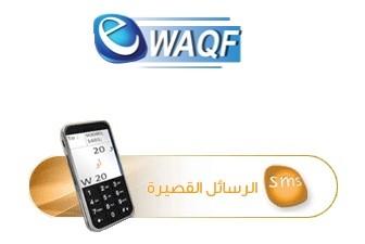 الوقف عن طريق الرسائل القصيرة  SMS
