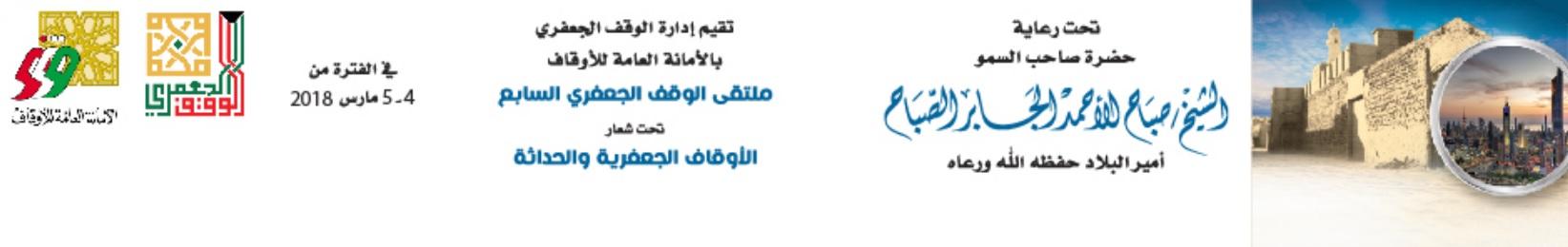ملتقى الوقف الجعفري السابع تحت شعار الأوقاف الجعفر ...